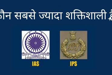 IAS अधिकारी